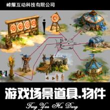 威客服务:[64044] 游戏场景道具 物件设计