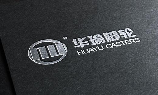 logo设计 华瑜脚轮