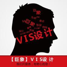 威客服务:[47517] 【限时抢购】品牌VIS设计/企业VIS设计/公司VIS设计