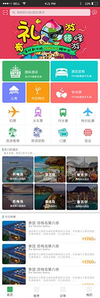 旅游网页面设计