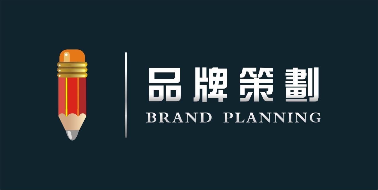 营销品牌策划书书写步骤
