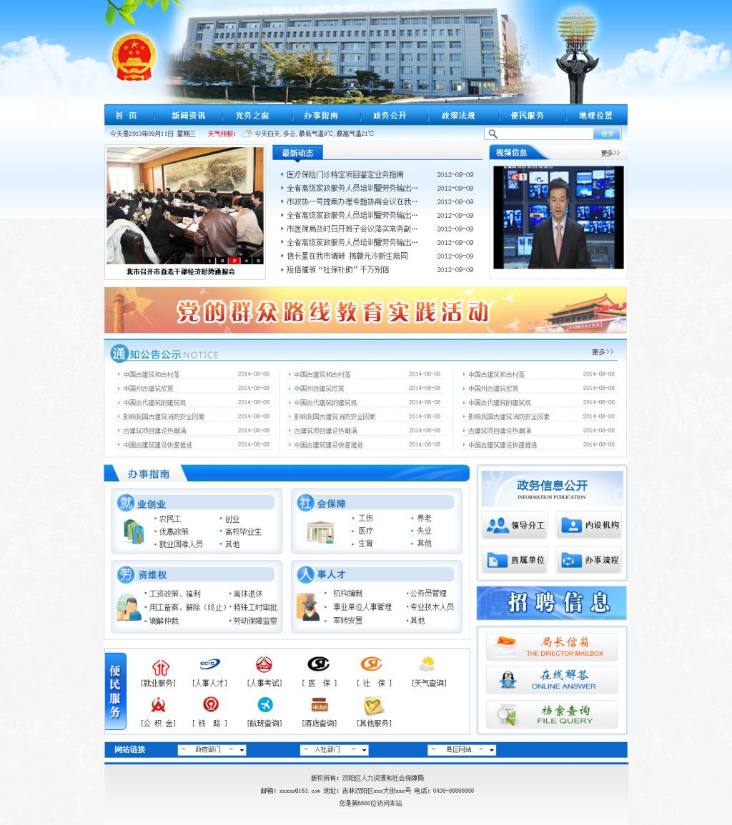 专业提供信息的旅游资讯网站