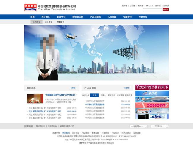 综合门户旅游资讯网站科普