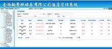 报修单和采购管理系统