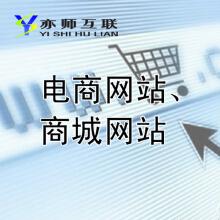 威客服务:[64818] 电商网站、商城网站建设