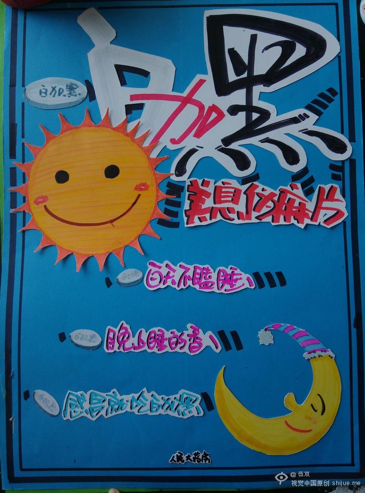 pop海报设计_公益海报设计_环保海报设计_海报设计