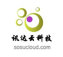 上海讯达云科技有限公司