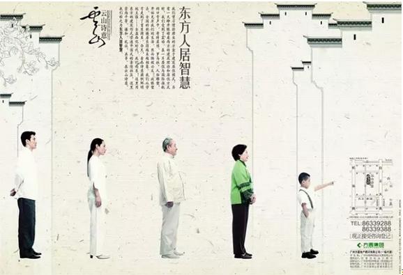 中国式院落的地产广告文案写作