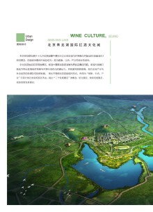北京青龙湖国际红酒文化城