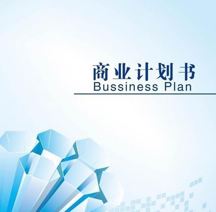 商业计划书撰写的3w