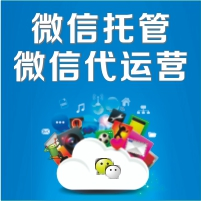 威客服务:[65725] 微信代运营微信公众平台托管代运营微信稿文案活动策划推广