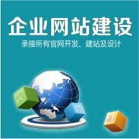 威客服务:[64317] 网站建设/企业形象官网/企业商城——企业官网建设