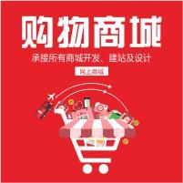 威客服务:[64316] 企业/多商家购物商城功能开发——网站建设