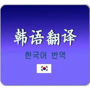韩语常见姓氏翻译对照表