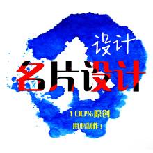 威客服务:[65929] 名片设计【新店开张,特惠价】