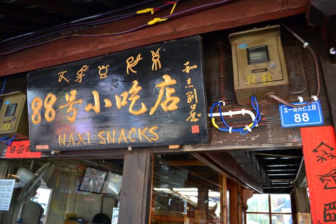 给自己的小吃店起一个好听又好叫的名字吧