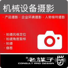 威客服务:[66099] 机械机电大型产品摄影