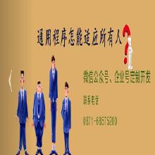 威客服务:[66051] 微信开发服务