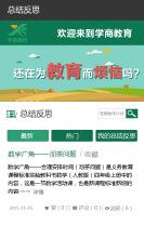 威客服务:[66061] 教育类APP开发IOS/Android