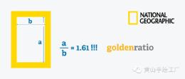 产品标签设计中的黄金分割率
