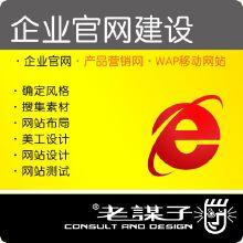威客服务:[66115] 企业官方网站设计