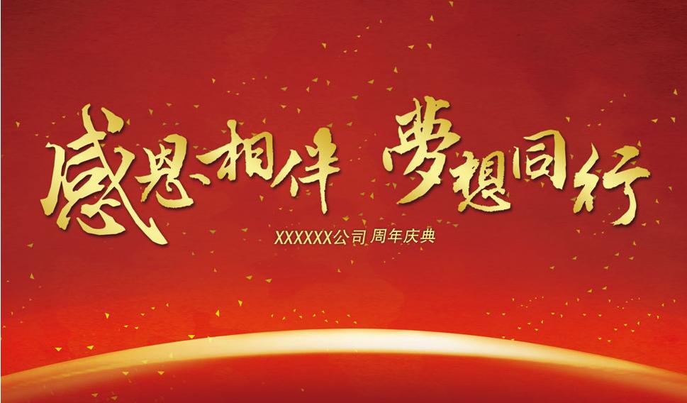 公司周年庆祝福语两则