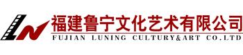 福建鲁宁文化艺术有限公司