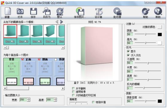 三种电子书制作软件比较