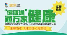 健康通通万家健康 宣传口号LOGO网站征集