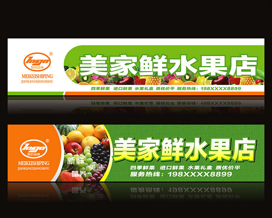 水果店招牌设计思路心得