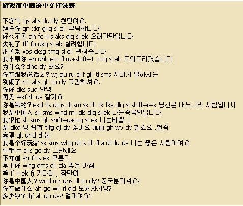 日常用语中文翻译韩语的读法