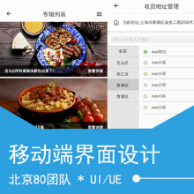 威客服务:[66712] 手机UI界面设计、微网站设计—【北京悠然团队】
