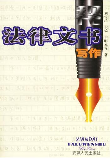 法律文书写作和修改的区别