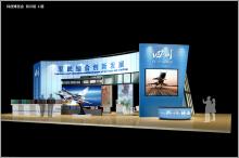"""中国科技博览会--""""四川馆""""展示设计"""