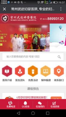 微信平台 武进妇婴医院