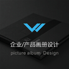 企业/产品画册设计