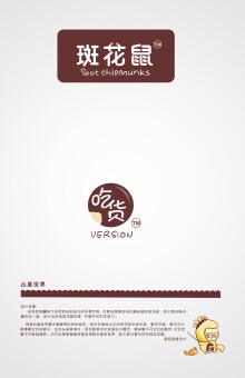 吃货零食品牌--斑花鼠VI设计