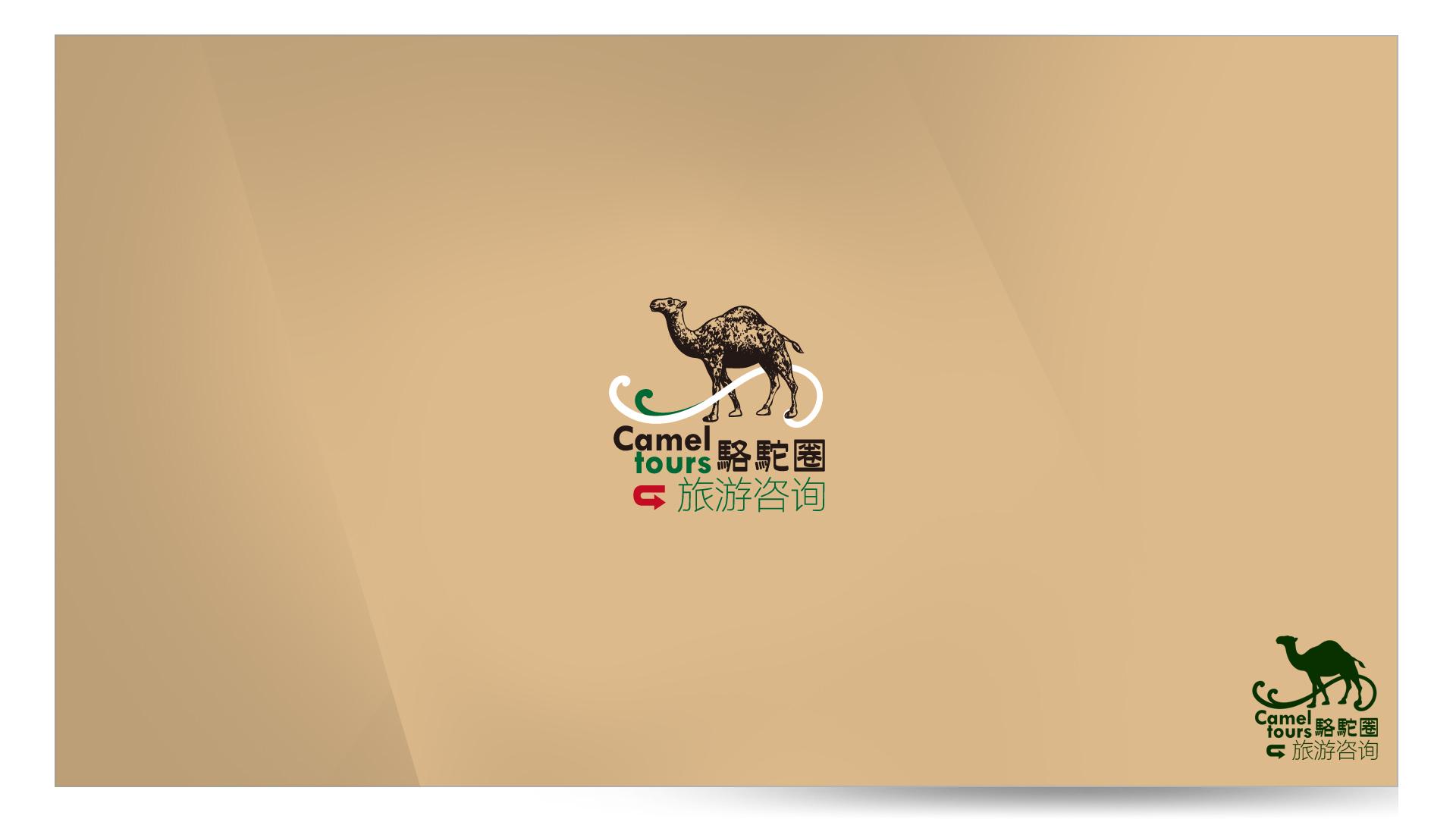 骆驼圈子旅游公司商标跟名片设计图片