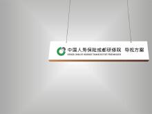 中国人寿保险成都新都研修院  导视