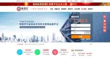 医贷汇P2P网贷平台