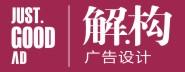 杭州解构广告设计