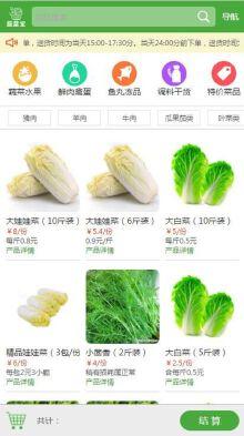 蔬菜宝APP