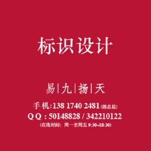 威客服务:[68480] 标识设计,价格5000元起 / 价格面议