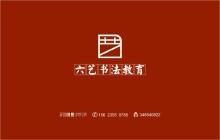 六艺书法教育机构