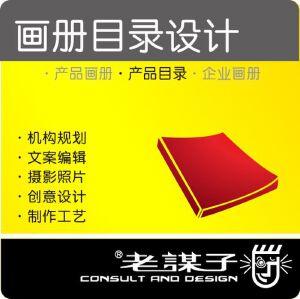 楼书、招商手册、企业画册设计、产品目录设计、产品宣传册设计、海报、折页、会展资料、说明书。