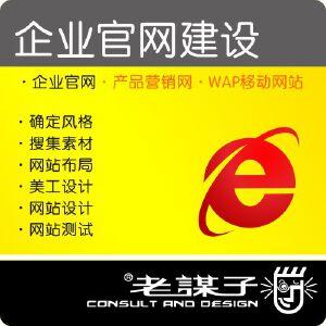 企业官方网站建设、产品营销网站建设、wap移动网站建设、微信公众号、微店微商城、三网一体化。