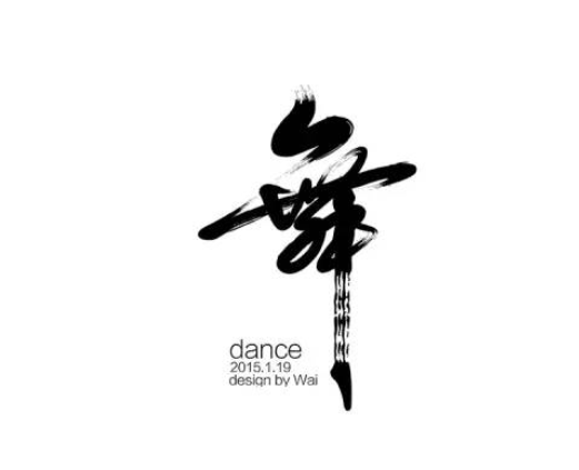 中国风艺术字在线设计欣赏