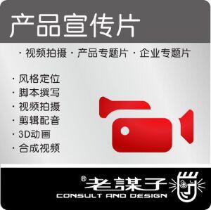 视频剪辑配音、产品宣传片制作、企业专题片制作、视频记录片拍摄。
