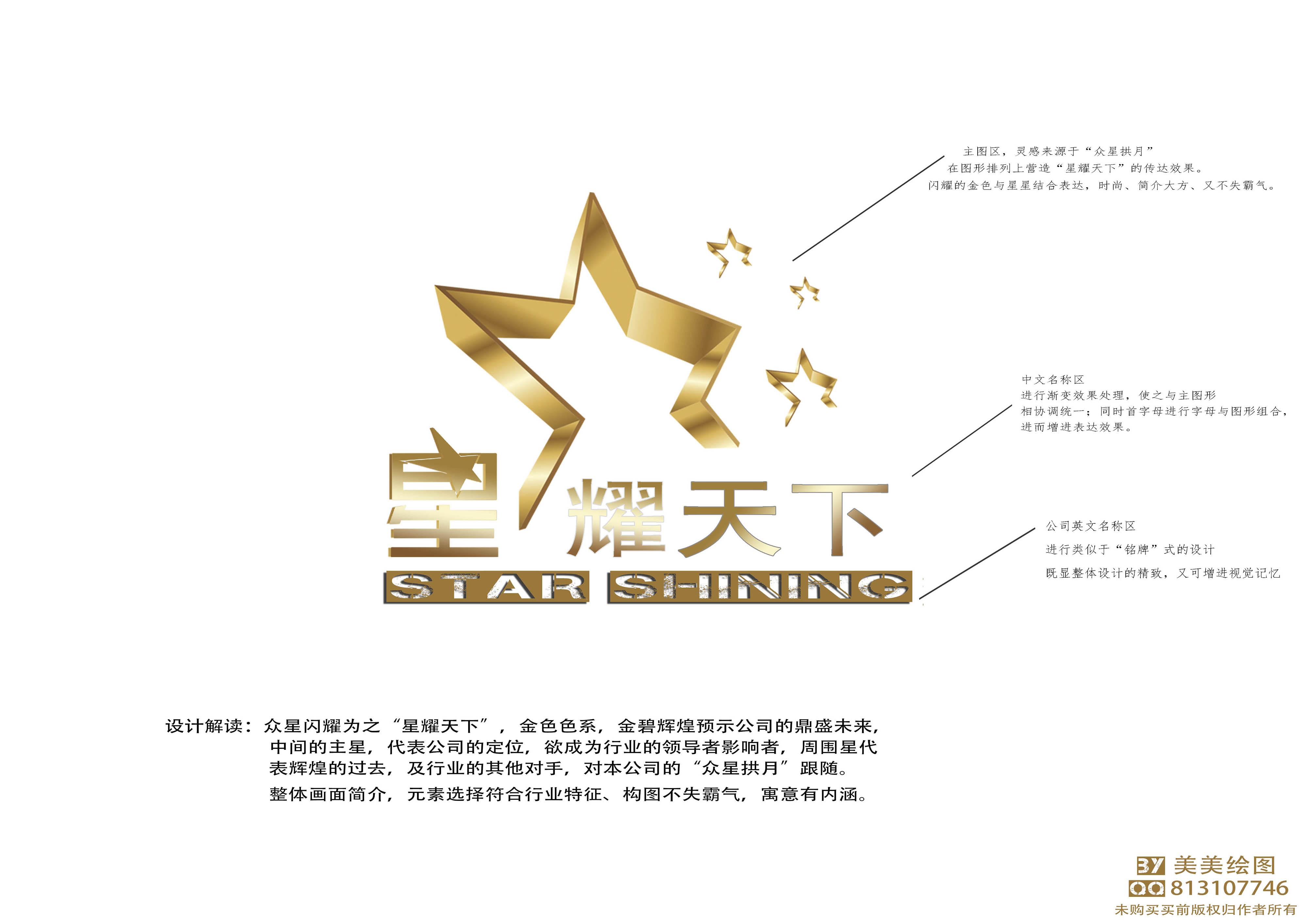 娱乐公司logo设计稿