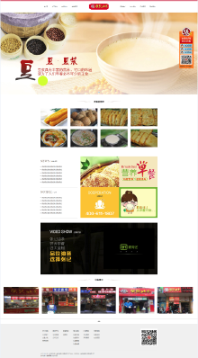 上海张记油条连锁有限公司官方网站